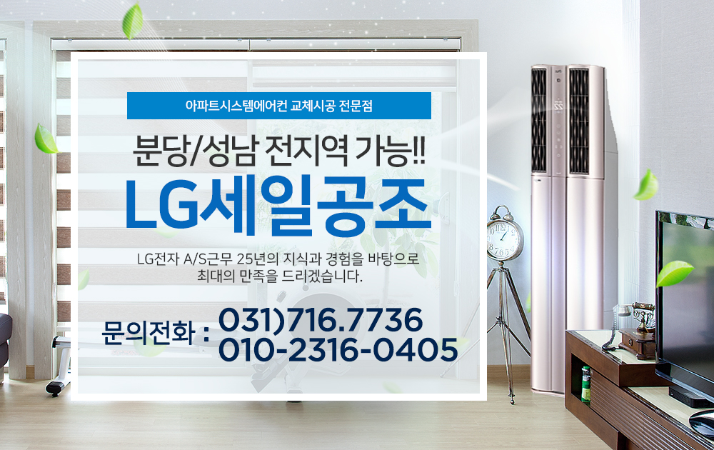 LG시스템에어컨설치 LG세일공조